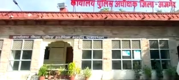 SP Kunwar Rashtradeep
