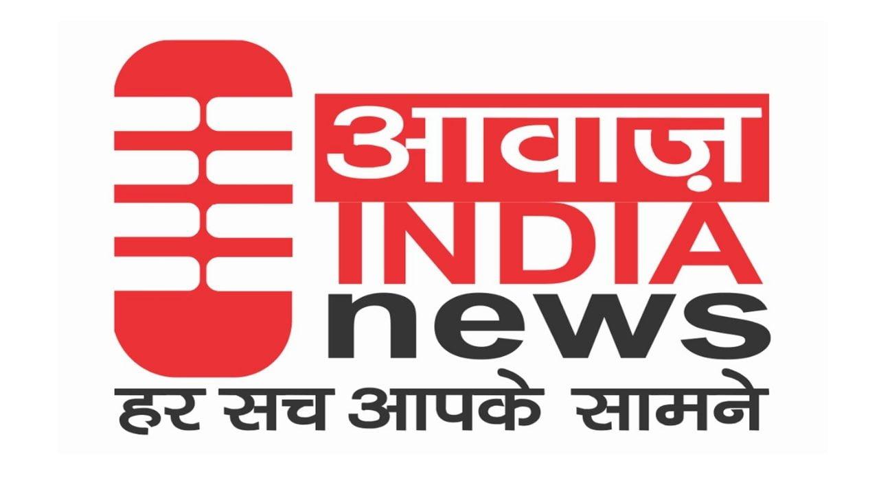 आवाज़ इंडिया न्यूज़
