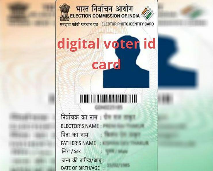 Digital voter card